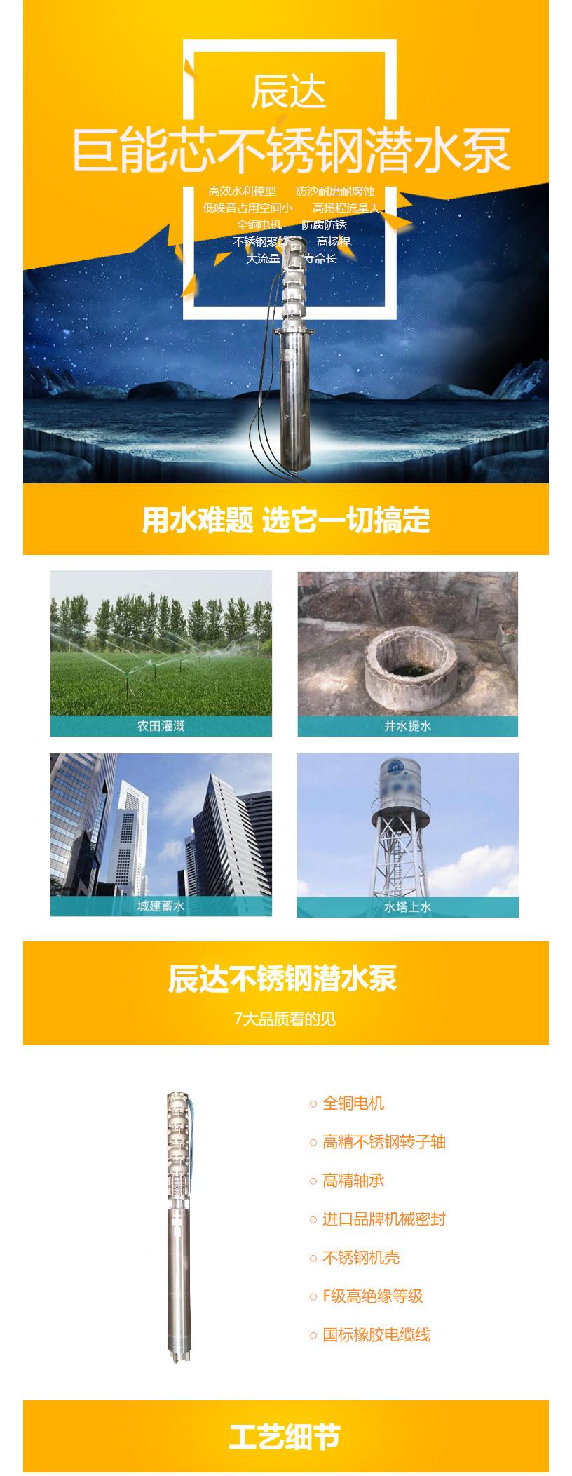 QJH海水潜水泵(不锈钢)01_副本.jpg