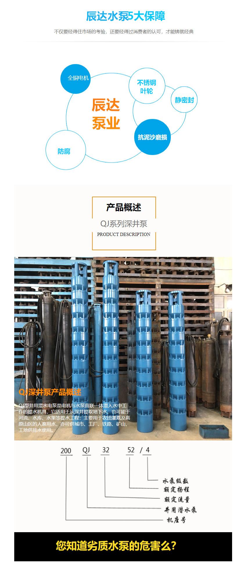 QJS型防砂潜水泵02_副本.jpg