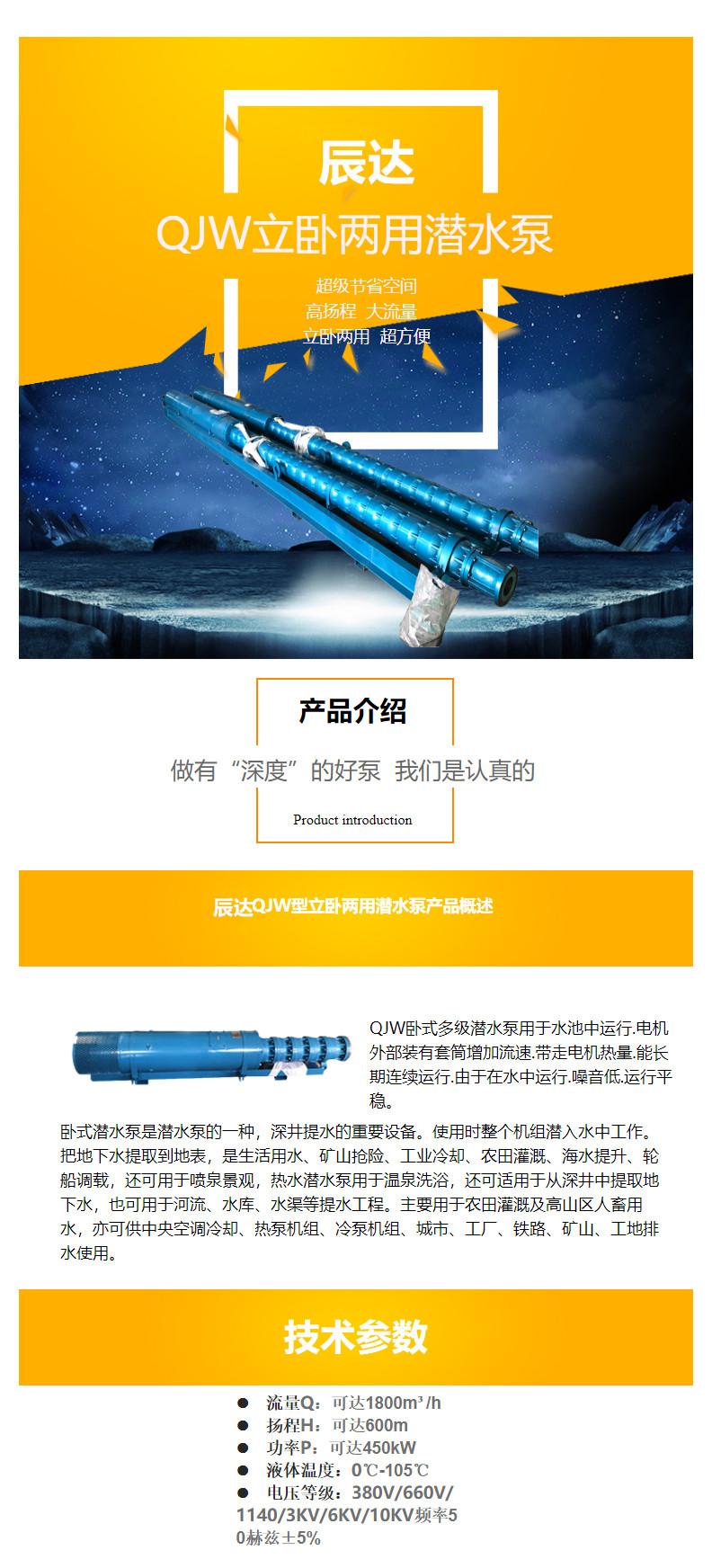 QJW型立卧两用潜水泵01_副本.jpg