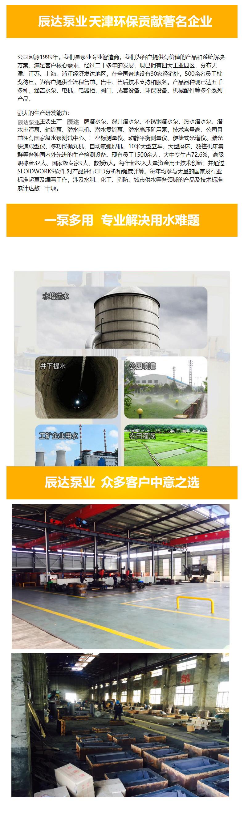 QJW型立卧两用潜水泵03_副本.jpg