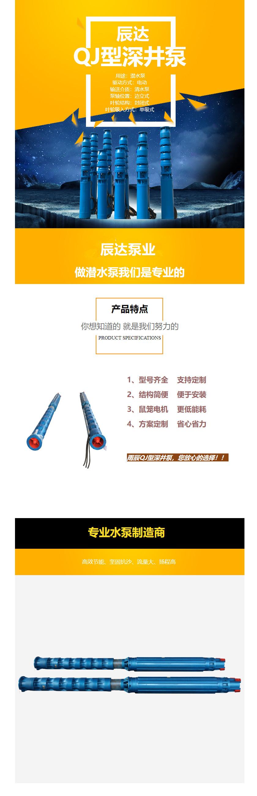 QJ型深井泵04 -1_副本.jpg