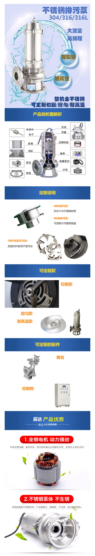 WQD型全不锈钢污水泵01_副本.jpg