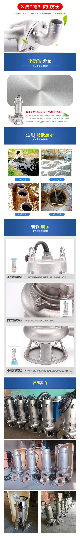 WQD型全不锈钢污水泵02_副本.jpg