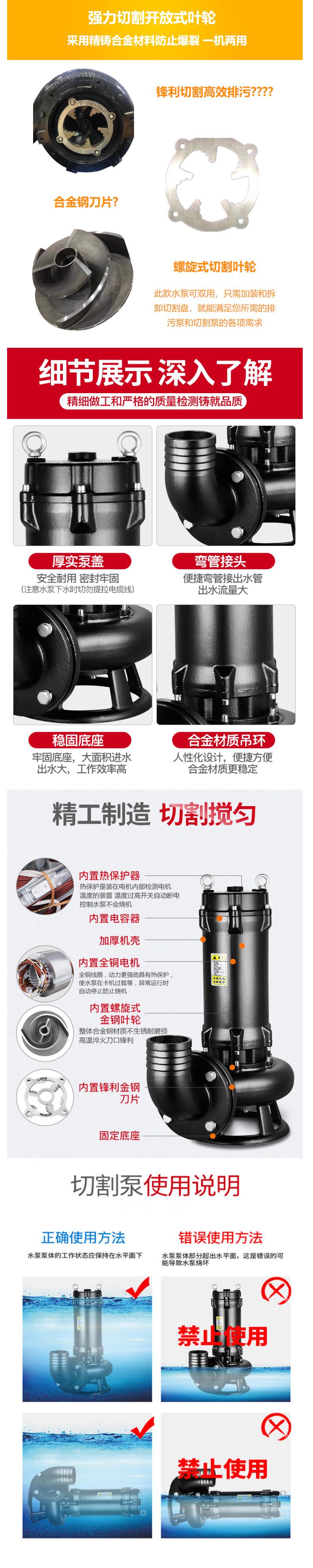 WQGN WQAS型切割式污水泵02.jpg