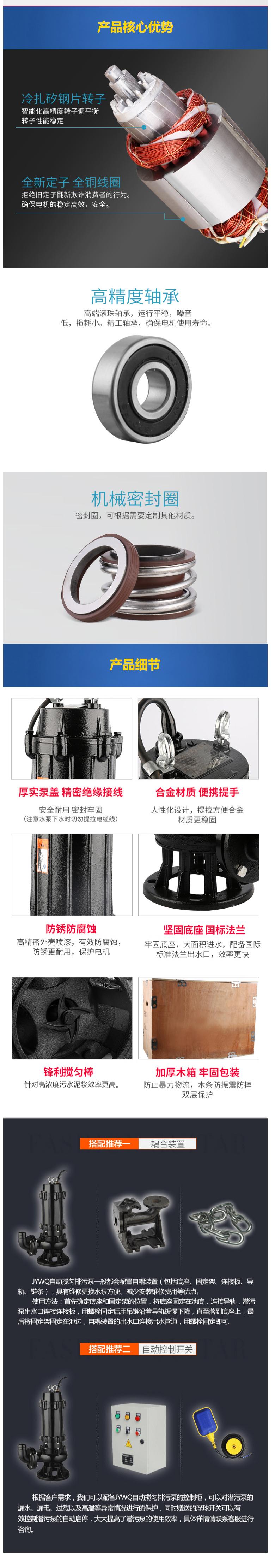 WQJY型搅匀式污水泵02.jpg
