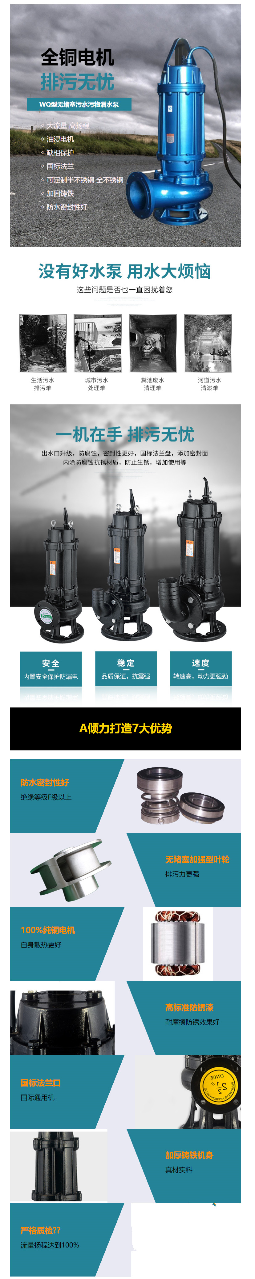 WQ型污水泵01_副本.jpg